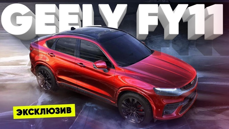 Китайская БомбаGeely FY11 (Xingyue) 吉利星越 2019Первый в мире тест-драйвFirst World Review