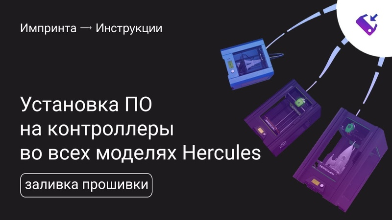 Установка ПО на контроллеры во всех моделях Hercules
