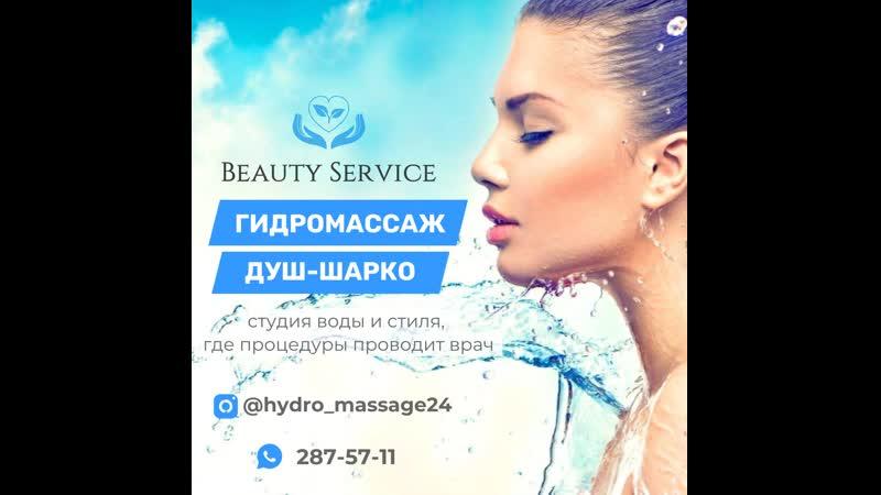 Салон красоты Бьюти Сервис . Гидромассаж и душ Шарко в Красноярске