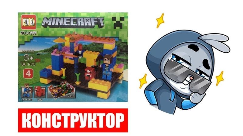 Где купить Конструктор Minecraft Крипер и Собака для детей Купить Лего Майнкрафт / SoKids