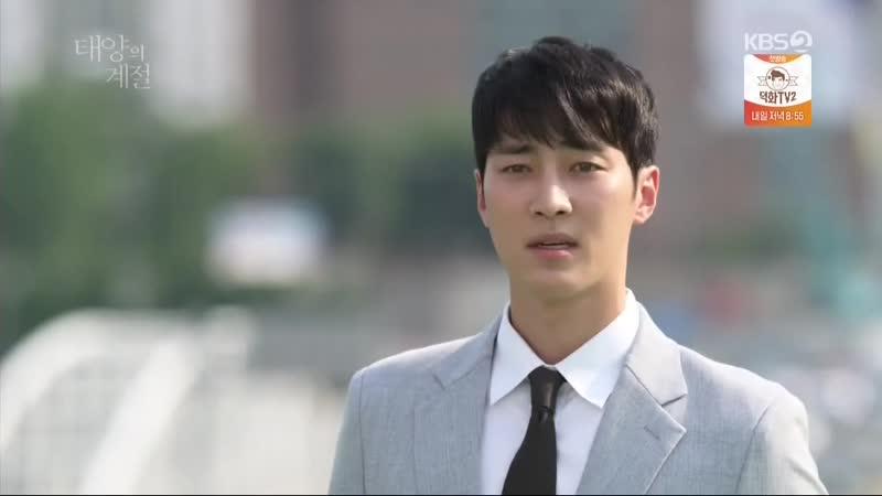 KBS2 저녁일일드라마 [태양의 계절] 35회 (월) 2019-07-22