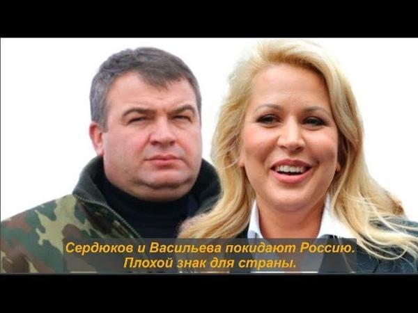 Сердюков и Васильева покидают Россию. Плохой знак для страны.№ 1184