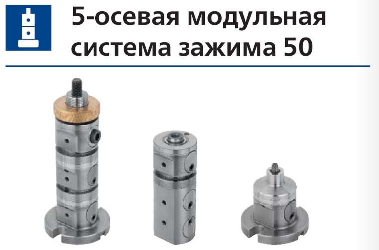 5-осевая модульная система зажима 50