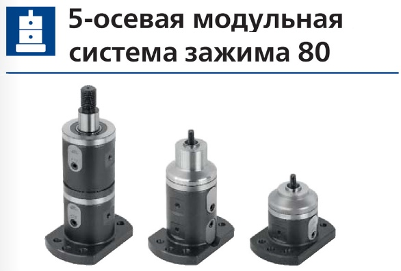 5-осевая модульная система зажима 80