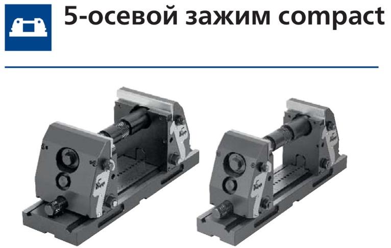 5-осевой зажим compact