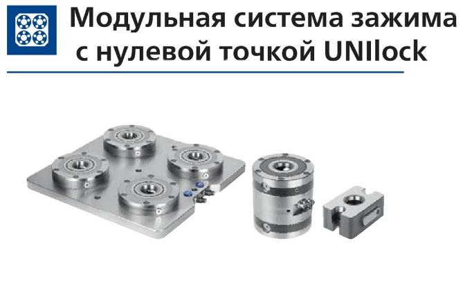 Модульная система зажима с нулевой точкой UNIlock