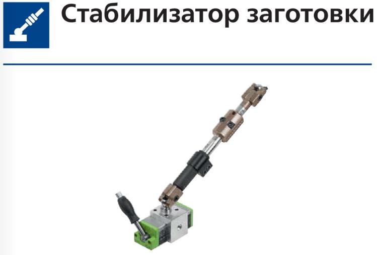 стабилизатор заготовки