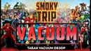 Табак VACUUM | Обзор