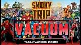 Табак VACUUM Обзор