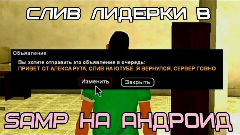 СЛИВ ЛИДЕРА РИФЫ АККАУНТА В СМИ В SAMP НА АНДРОИД