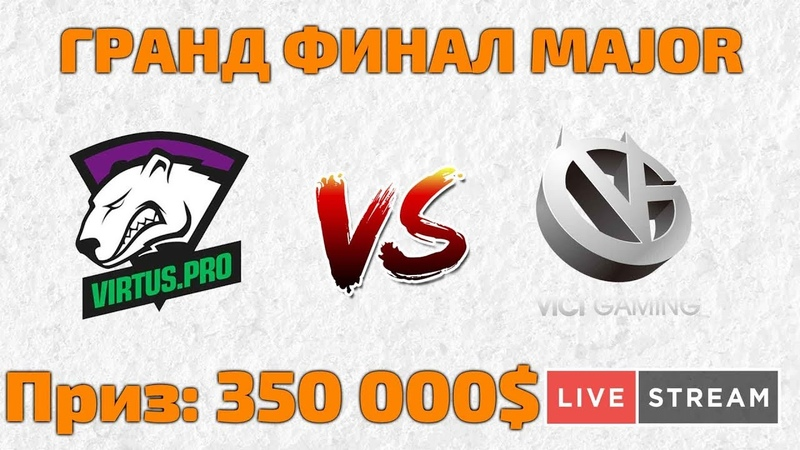 Virtus Pro (1) vs (2) VICI GAMING | ГРАНД ФИНАЛ за 350 000$ ! Комментирует 6к БУСТЕР!
