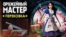Оружейный Мастер Перековка Вострый меч из Alice Madness Returns Man At Arms на русском