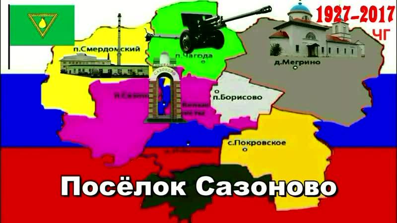 90 летие Чагодощенского района.
