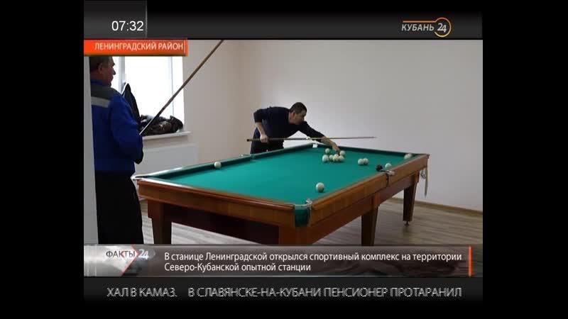 Кубань24 - В Ленинградской открылся новый спорткомплекс