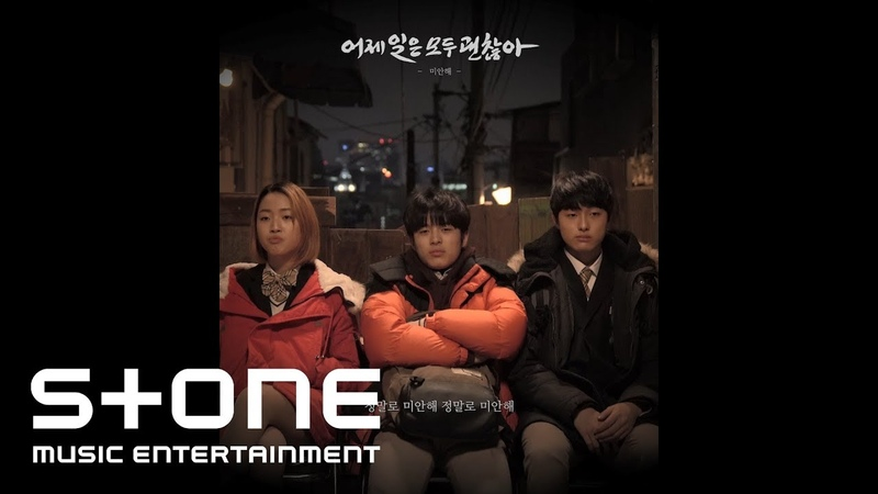 [어제 일은 모두 괜찮아 OST Part. 1] 김선하 (Kim Sun Ha) - 미안해 (Apology) MV