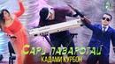 Кадами Курбон - Сари паваротай Хандинкамон / Qadami Qurbon - Sari pavarotay Handinkamon