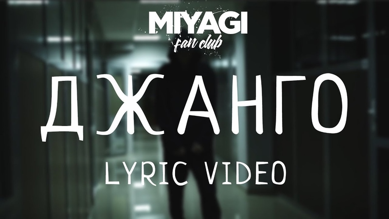 Эндшпиль - Джанго (Lyric video)