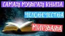 Михаил Найми МИРДАДА