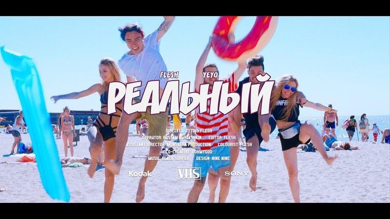 FLESH feat. YEYO - Реальный (Prod. by BlackSurfer)