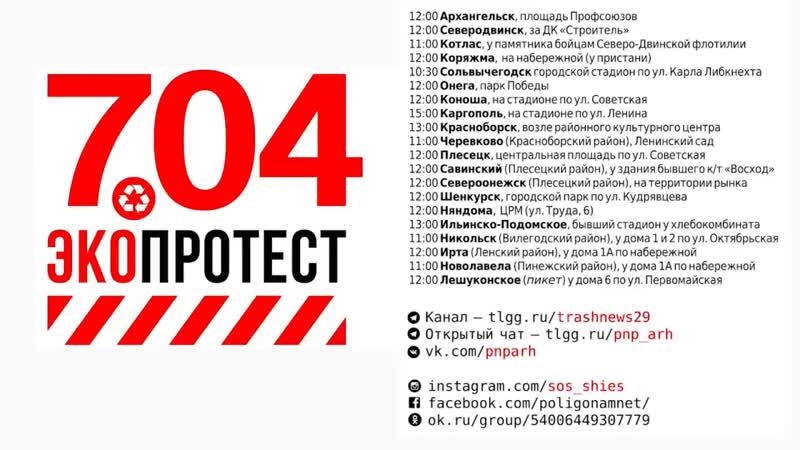 Разорвать мусорные договоренности с Москвой !