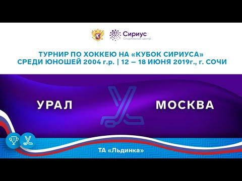 Хоккейный матч. 14.06.19. «Урал» - «Москва»