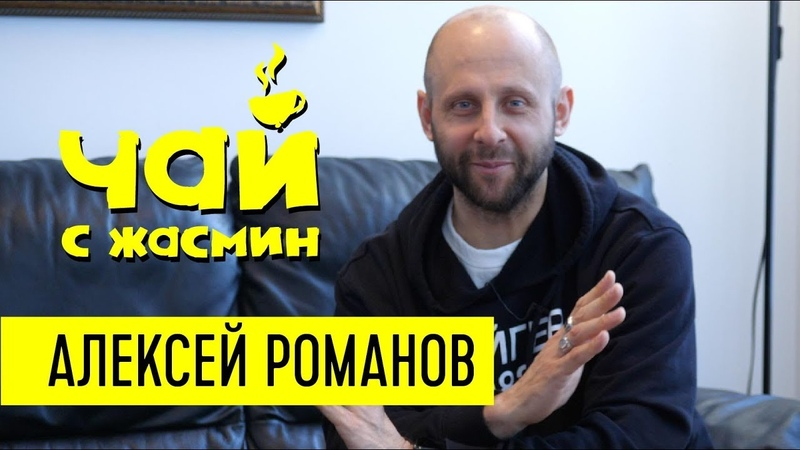 Алексей Романов - о разводах, проекте Танцы, алкоголе и про моду в церкви / Чай с Жасмин