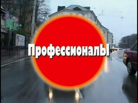 Криминальная Россия Профессионалы