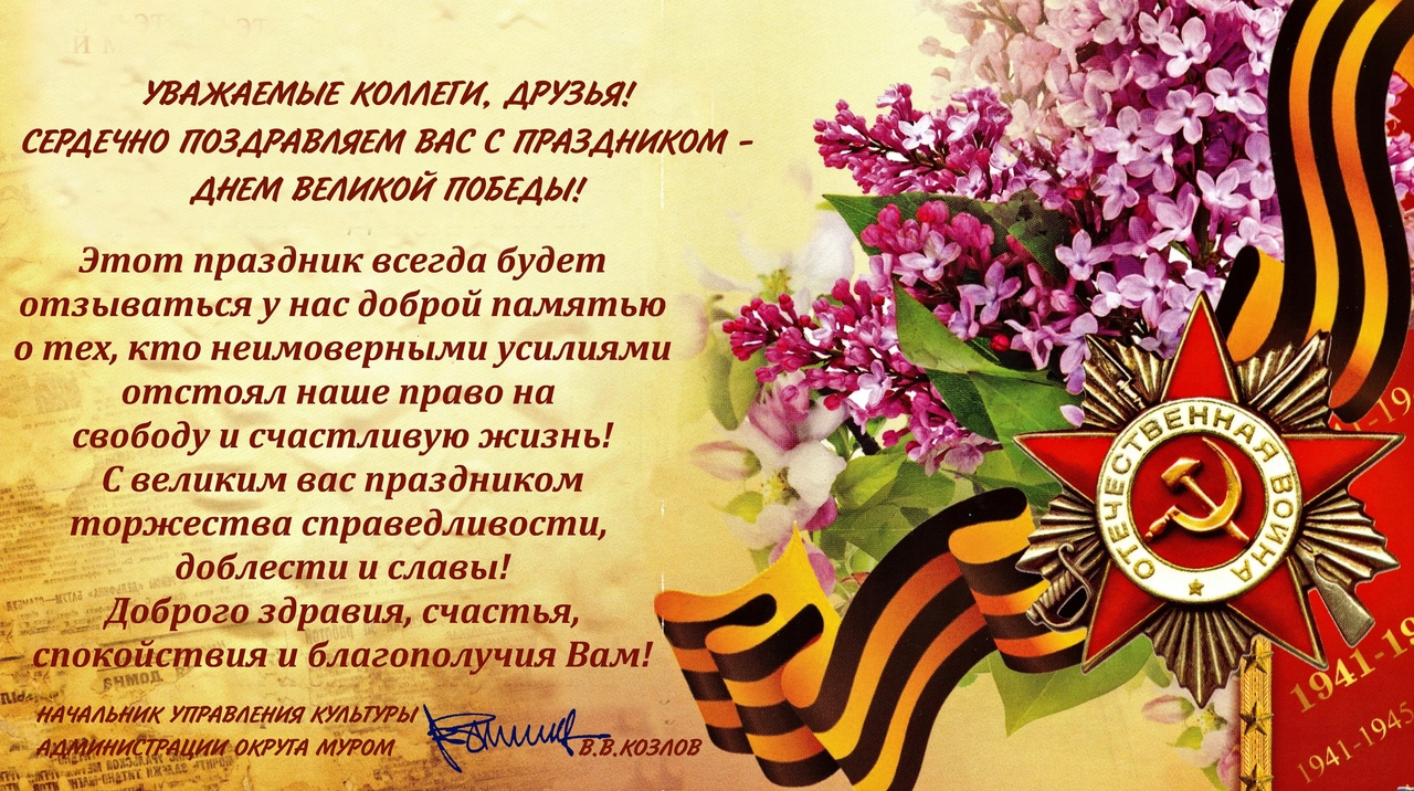 Поздравление с именем владислав отец