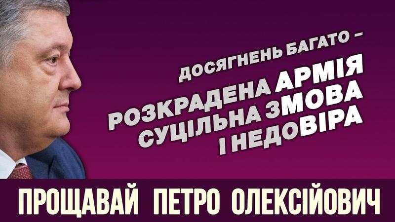 Остаточне прощавай Петро Порошенко