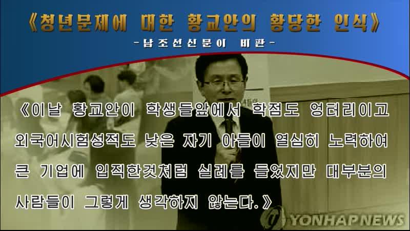 《청년문제에 대한 황교안의 황당한 인식》 -남조선신문이 비판- 외 1건