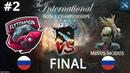 FTM vs MINMOD 2 (BO3) FINAL CIS | The International 2019 - OQ