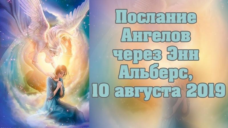 Послание Ангелов через Энн Альберс 10 августа 2019 Абсолютный Ченнелинг