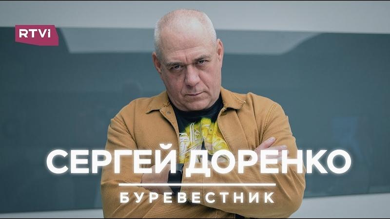 Сергей Доренко Буревестник Документальный фильм