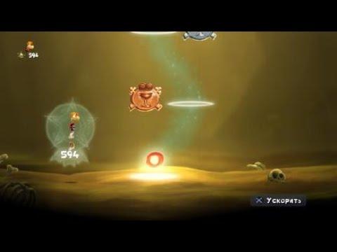 Rayman® Legends Безумные Мексиканские мотивы