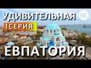 Евпатория - СМОТРЯЩИЙ ГОРОД (1 серия). Мечеть Джума-Джами. Собор святого Николая