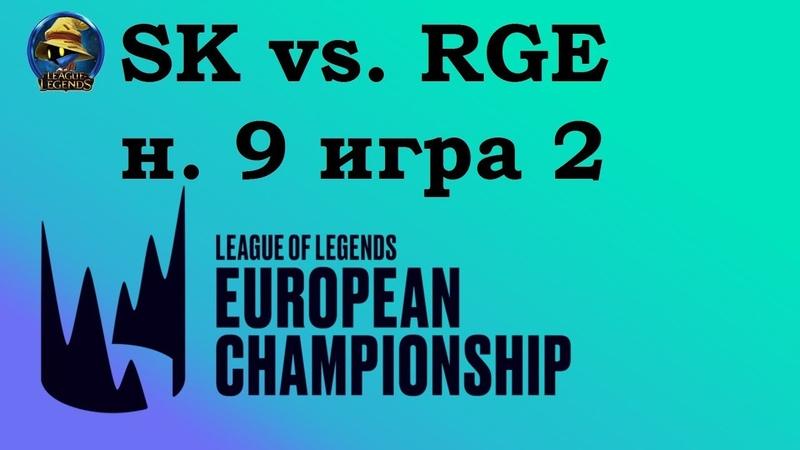 SK vs. RGE Week 9 LEC 2019 Чемпионат Европы LCS EU SK Gaming Rogue