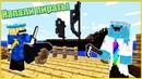 На Нуба и Про в Майнкрафт Напали Зомби Пираты Скелеты Защита Корабля в Майнкрафте Мультик