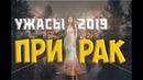 Фильмы 2019 ! срала от страха ПРИЗРАК Ужасы / триллеры HD ! Фантастика / кино 2019