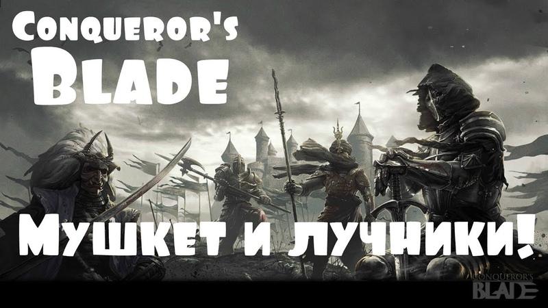 Conquerors Blade – Мушкет, лучники и несколько слов в ожидании ОБТ! (ИМХО) [ANSY]