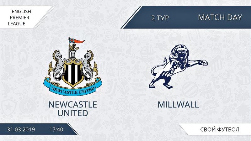 Newcastle United 4 1 Millwall 2 тур Англия