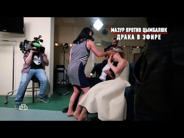 Содрала кожу и ударила лицом в кулак: видео драки Мазур и Цымбалюк