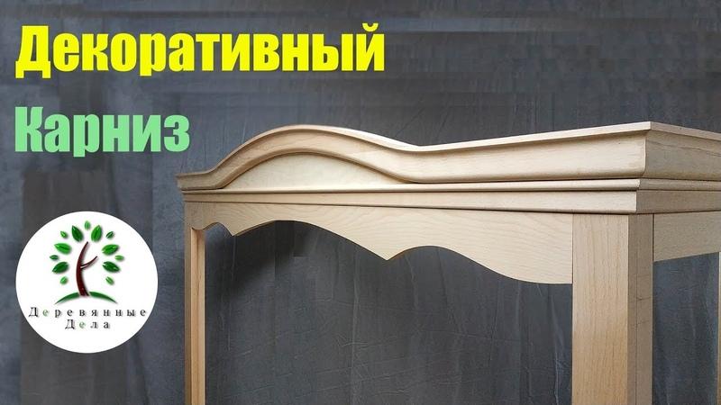 Изготовление декоративного карниза ручным фрезером Стеллаж Making Cabinet Crown Moulding Bookcase