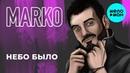 MARKO - Небо было Single 2019
