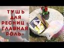 Тушь от Faberlic «Главная роль»