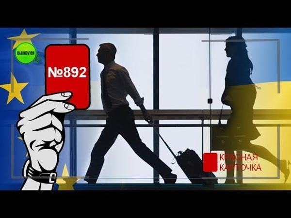 Трудовая миграция украинцев предвестник катастрофы Красная карточка №892 русс 22 04 2019