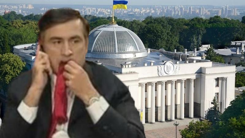 Страх и трепет Саакашвили, который не хочет в Раду, но идет