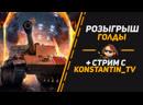 World of Tanks Рандом грёбаный розыгрыш голды wot в описании [18]