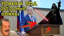 мэр Белгорода принял присягу под музыку из звёздных войн / под звёздные войны / до слез