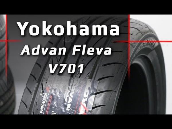 Yokohama Advan Fleva V701 Обзор