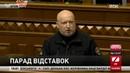 Парад відставок Турчинов Луценко Геращенко Перші про головне День 15 00 за 17 05 19